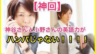 神谷さんと小野さんがGoogle翻訳を使って英語力を試してみました。 神谷...