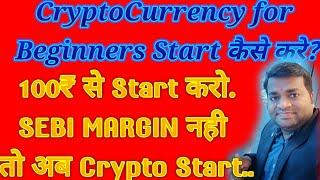 CryptoCurrency For Beginners | Sebi Margin rules Change अब crypto Currency सीख लो | @Ronya masti
