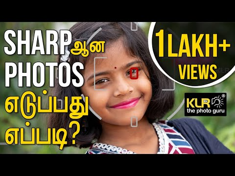 Sharpஆன Photos எடுப்பது எப்படி ? l Learn photography in Tamil thumbnail