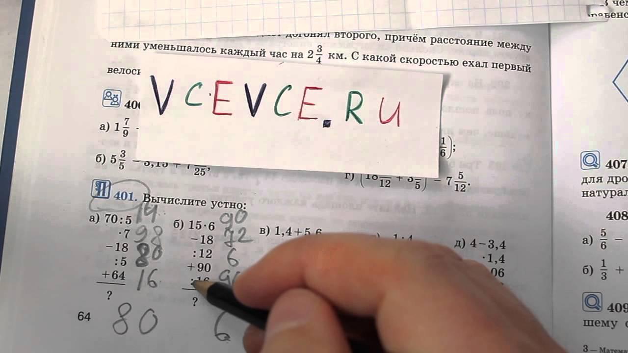 Гдз Виленкин 6 Класс Vcevce Ru