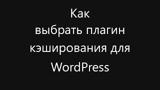 видео Основы кэширования в WordPress