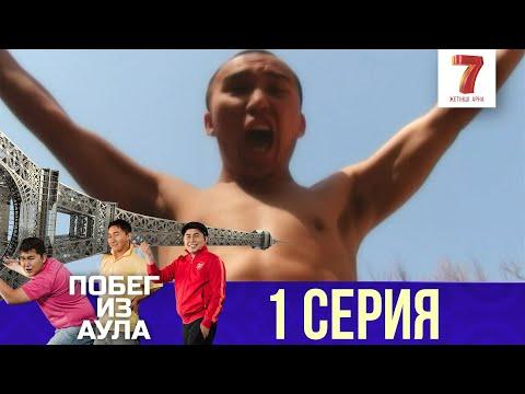 Кадры из фильма Побег (Pobeg) - 1 сезон 15 серия