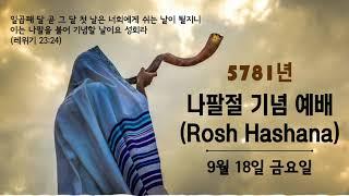 [한인 제일 침례 교회 Peachtree City] 5781년 나팔절 기념 예배 (살전 4:14-18)