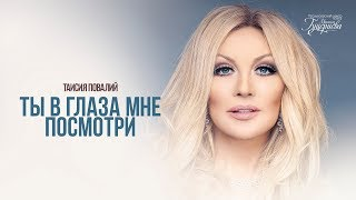 Таисия Повалий Ты в глаза мне посмотри Lyric Video