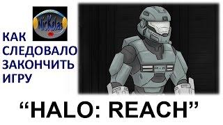 HISHE RUS Halo Reach