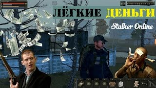 ВСЕ ВИДЫ ФАРМА - ГАЙД - СТАЛКЕР ОНЛАЙН
