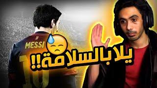 فيفا 21 - الخصم الي تتمنى منه السلامة ! 😬 | FIFA 21
