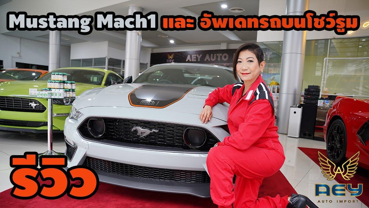 รีวิว Mustang mach1 และ รถรุ่นอื่นๆบนโชว์รูม พร้อมแจกฟรียาฟ้าทะลายโจร