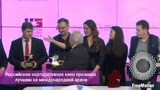Российское корпоративное кино признано лучшим на международной арене