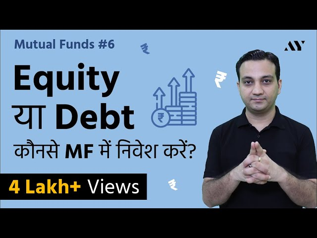Equity Mutual Funds or Debt Mutual Funds in 2020? - Hindi