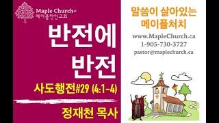 사도행전#29 반전에 반전 (사도행전 4:1-4) | 정재천 담임목사 | 말씀이 살아있는 Maple Church