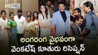 Venkatesh Daughter Ashritha Daggubati Wedding Reception || Chiranjeevi, Prabhas, Samantha, Rana