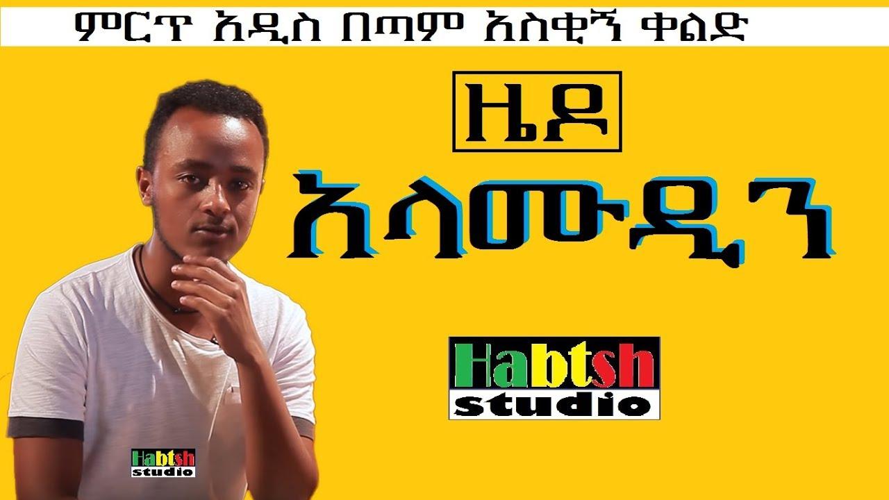 Zedo comedy about Al Amoudi