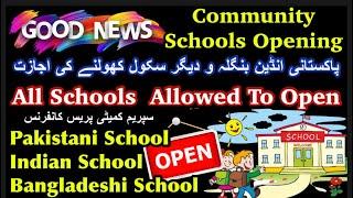 Oman News | Pakistan, India, Bangladesh Other Schools Opening From 1 Nov 2020 |
