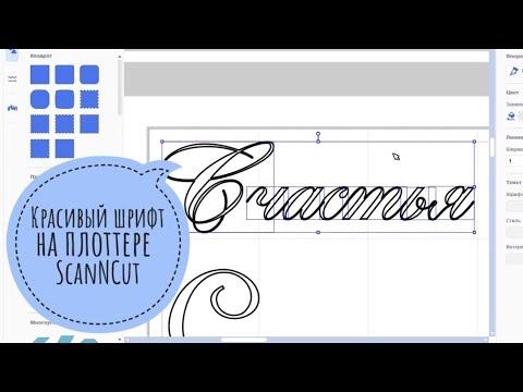 Красивый шрифт на плоттере Brother ScanNCut - Скрапбукинг мастер-класс / Aida Handmade