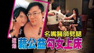 Repeat youtube video 【台灣壹週刊】名嘴醫師劈腿 遭爆藉公益勾女上床