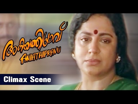 Aniyathipravu Malayalam Movie  Climax Scene | Thilakan | Malayalam Film Online