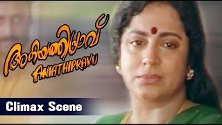Aniyathipravu Malayalam Movie  Climax Scene