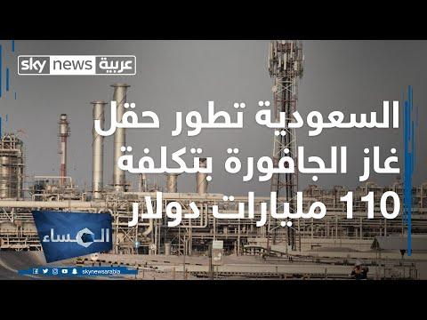 المساء | السعودية تطور حقل غاز الجافورة بتكلفة 110 مليارات دولار  - نشر قبل 9 ساعة
