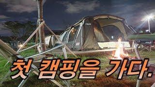 첫 캠핑을 가다. 수원 유스호스텔 캠핑장
