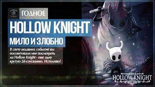 Ты будешь блевать миленькими кишками! ● Hollow Knight