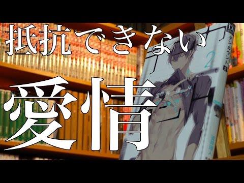 商業BL テンカウント第二巻 宝井理人先生