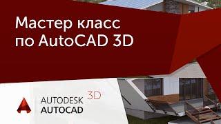 Мастер класс. Моделинг и визуализация объектов неправильной формы в AutoCAD