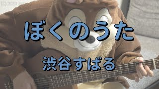 「渋谷すばる」さんの「ぼくのうた」を弾き語り用にギター演奏したコード付き動画です。 ※スロー演奏は6:07から始まります。 ☆ギターコード目次☆ https://tarao3.com/ ☆楽譜 ...