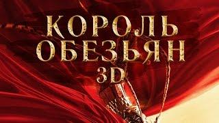 «Король обезьян» — фильм в СИНЕМА ПАРК