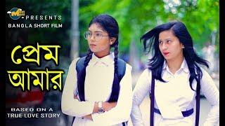 """প্রেম আমার    Prem Amar Bangla """"Love story"""" Short Film 2019 2019    MojaMasti"""