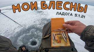 Зимняя рыбалка ловля окуня на блесну мои блесны на окуня упустил хорошую рыбу