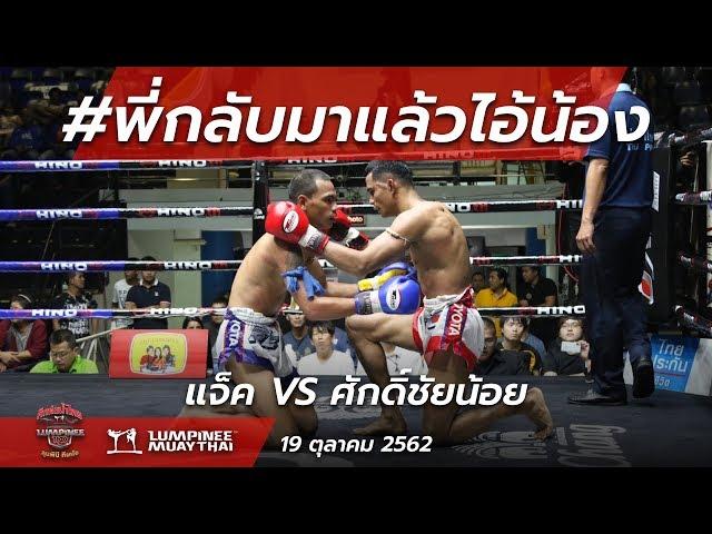 #พี่กลับมาแล้วไอ้น้อง ศักดิ์ชัยน้อย vs แจ็ค - คู่เอก - ศึกท่อน้ำไทย ลุมพินี ทีเคโอ - 19/10/62