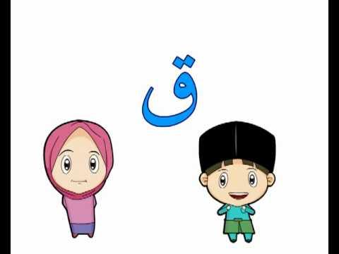 Baca alif ba ta