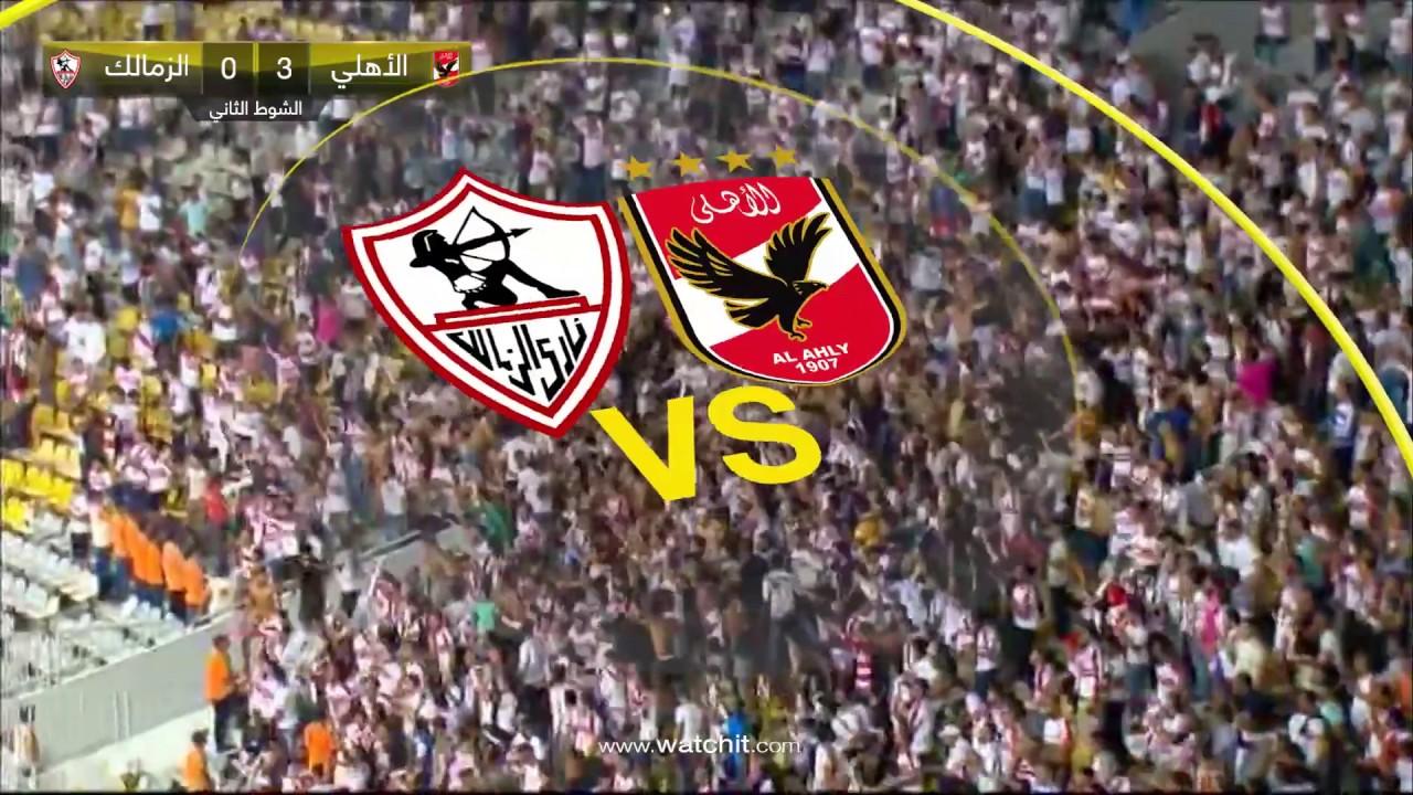 أهداف مباراة الأهلي والزمالك فى كأس السوبر المصري 3 2