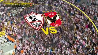 أهداف مباراة #الأهلي و#الزمالك فى كأس السوبر المصري 3-2