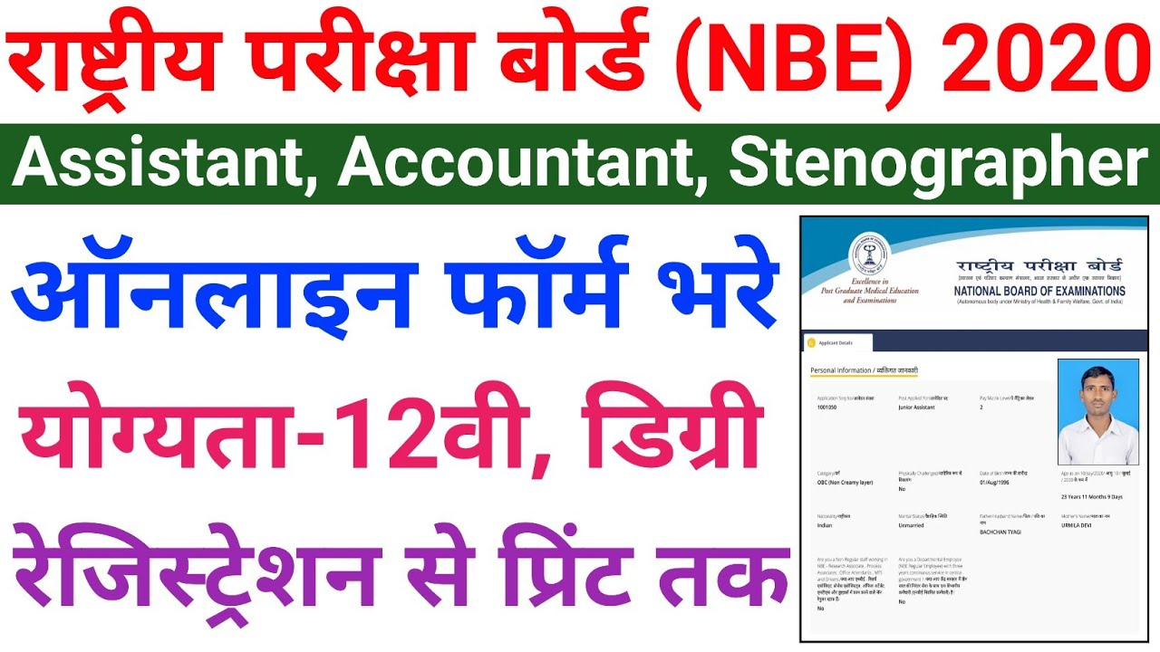 NBE Online form 2020 | National Board of Examination Online form 2020 | NBE Various Post Online form