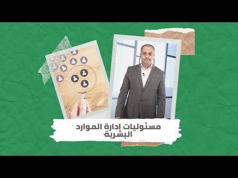 et3alem.com | مسئوليات ادارة الموارد البشرية