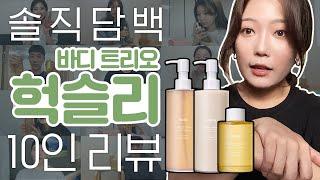 환절기 필수템 / 보습 끝판왕 헉슬리 바디세트 추천