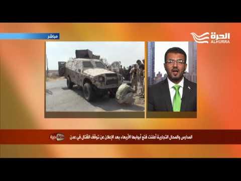 قوات الحراك الجنوبي تسيطر على عدن ووفد عسكري سعودي إماراتي في المدينة لتطويق الخلافات  - 00:21-2018 / 2 / 2