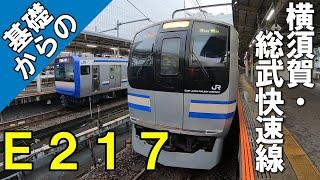横須賀線・総武快速線【E217系】