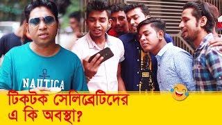 টিকটক সেলিব্রেটিদের এ কি অবস্থা? হাসুন আর দেখুন - Bangla Funny Video - Boishakhi TV Comedy.