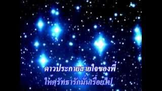 ดาวประกาย สุเทพ วงศ์กำแหง.mpg