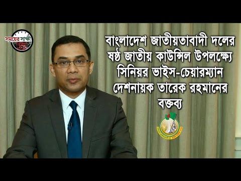 Tarique Rahman's Speech on the Council of BNP | 19 March 2016