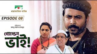 Golden Bhai | Drama Serial | Episode 08 | Afran Nisho | Prova | Aparna Ghosh | Channel i TV