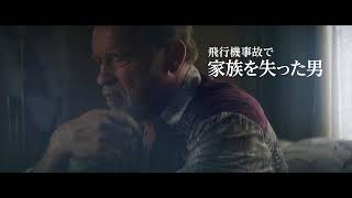 アフターマス(字幕版) thumbnail