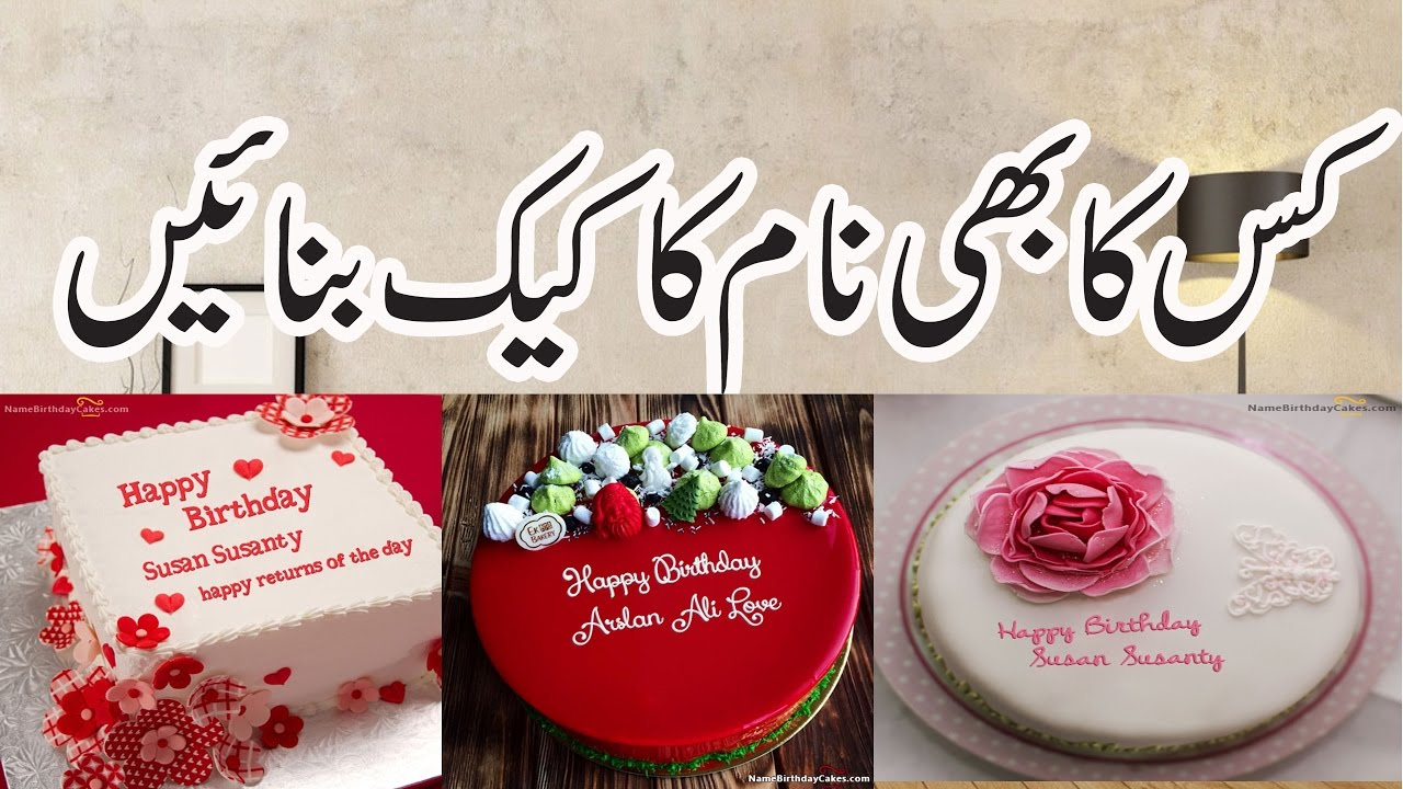 Make Online Happy Birthdya Cake Pictures Editing By Write Your Name