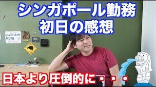 シンガポール就職 初日の感想 日本の会社との驚くべき違いを移住者が教える