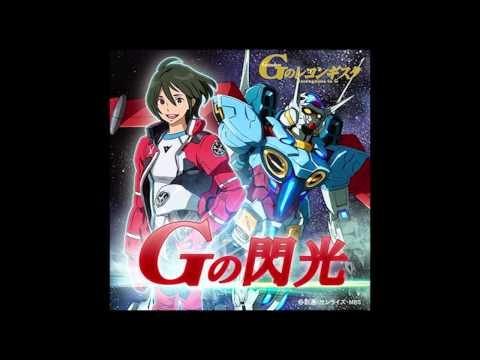 GUNDAM Reconguista in G Ending Theme – G no Senkou
