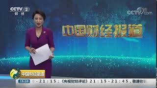 [中国财经报道]第二轮第一批中央生态环境保护督察将于近日启动| CCTV财经