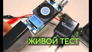 Жесткий Тест зарядных устройств Quick Charge 3.0 для мобильных, блок питания бомба с алиекспресс🔌🔌